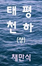 도서 이미지 - 태평천하(상)