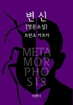 도서 이미지 - 변신 (영문판) : Metamorphosis