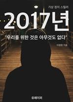도서 이미지 - 2017년