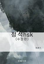 도서 이미지 - 정석 hsk (수정판)