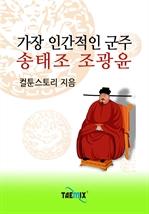 도서 이미지 - 가장 인간적인 군주 송태조 조광윤