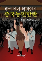 도서 이미지 - 반역인가 혁명인가 중국농민반란