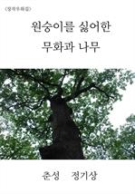 도서 이미지 - 원숭이를 싫어한 무화과 나무