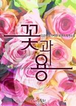 도서 이미지 - 꽃과 용 (전2권/완결)