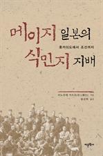 도서 이미지 - 메이지 일본의 식민지 지배