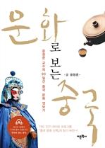 도서 이미지 - 문화로 보는 중국