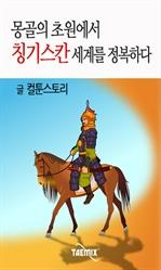도서 이미지 - [오디오북] 몽골의 초원에서 칭기스칸, 세계를 정복하다