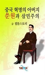 도서 이미지 - [오디오북] 중국 혁명의 아버지 쑨원과 삼민주의