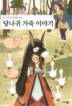 도서 이미지 - 온 가족이 함께 읽는 당나귀 가죽 이야기 (영한대역)