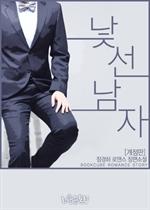 도서 이미지 - 낯선 남자 (개정판)