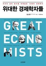 도서 이미지 - 위대한 경제학자들