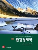 환경경제학 (제6판)