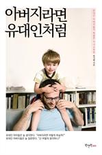 도서 이미지 - 아버지라면 유대인처럼