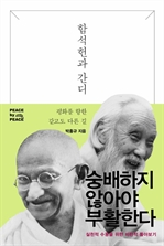 도서 이미지 - 함석헌과 간디