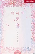 도서 이미지 - 악마의 꽃