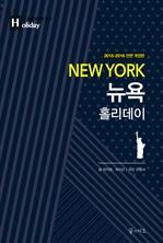 도서 이미지 - 뉴욕 홀리데이 (2015-2016 개정판)