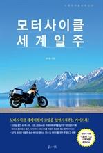 도서 이미지 - 모터사이클 세계일주