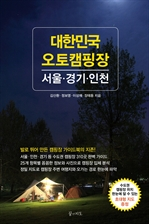도서 이미지 - 대한민국 오토캠핑장 서울ㆍ경기ㆍ인천