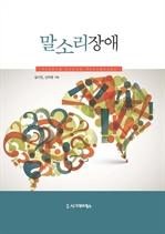 도서 이미지 - 말소리장애