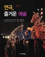도서 이미지 - 연극, 즐거운 예술 (제8판)