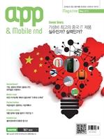 도서 이미지 - 월간 앱 monthly app & mobile rnd
