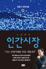 도서 이미지 - 인간시장 1 : 김홍신 장편소설