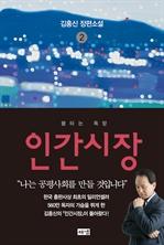 도서 이미지 - 인간시장 2 : 김홍신 장편소설