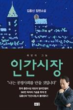 도서 이미지 - 인간시장 3 : 김홍신 장편소설