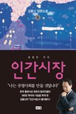 도서 이미지 - 인간시장 5 : 김홍신 장편소설