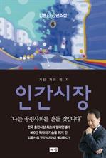 도서 이미지 - 인간시장 6 : 김홍신 장편소설