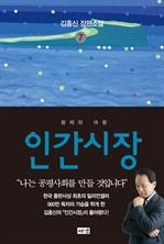 도서 이미지 - 인간시장 7 : 김홍신 장편소설