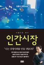 도서 이미지 - 인간시장 8 : 김홍신 장편소설