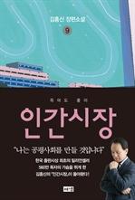 도서 이미지 - 인간시장 9 : 김홍신 장편소설