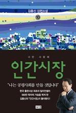 도서 이미지 - 인간시장 10 : 김홍신 장편소설