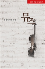 도서 이미지 - [합본] 뮤즈 (전2권/완결)