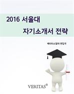 도서 이미지 - 2016 서울대 자기소개서 전략