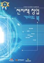도서 이미지 - 전자책 창업 가이드 북 (2015년판)