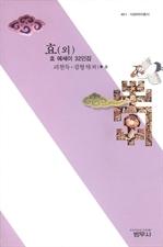 도서 이미지 - [오디오북] 한 여걸의 이야기_김동길