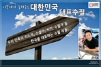 도서 이미지 - [오디오북] 이문세가 들려주는 한국대표수필 - 꾀꼬리와 국화