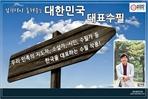 도서 이미지 - [오디오북] 김기덕이 들려주는 한국대표수필 - 내가 원하는 우리나라