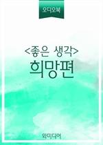 도서 이미지 - [오디오북] 〈좋은생각〉 희망편_열 하나