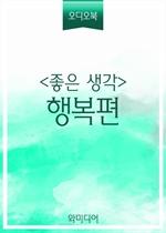 도서 이미지 - [오디오북] 〈좋은생각〉 행복편_열 아홉