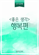 도서 이미지 - [오디오북] 〈좋은생각〉 행복편_스물 셋