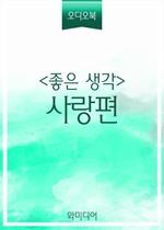 도서 이미지 - [오디오북] 〈좋은생각〉 사랑편_아홉