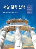 도서 이미지 - 서양 철학 산책