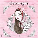 도서 이미지 - 드림 걸 Dream girl (컬러링북) (체험판)