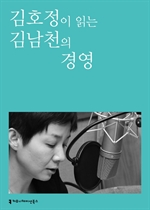도서 이미지 - [오디오북] 〈100인의 배우, 우리 문학을 읽다〉 김호정이 읽는 김남천의 경영