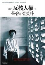도서 이미지 - 나는 反核人權 에 목숨을 걸었다