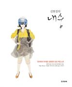 도서 이미지 - 김현정의 내숭