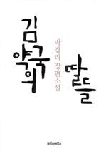도서 이미지 - [오디오북] 김약국의 딸들